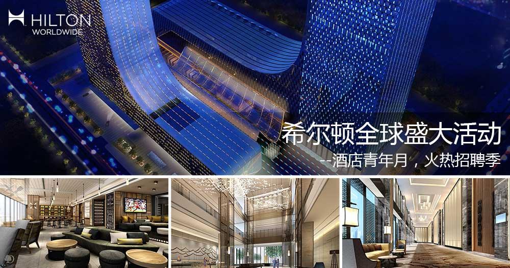 酒店大楼集住宿,购物,餐饮
