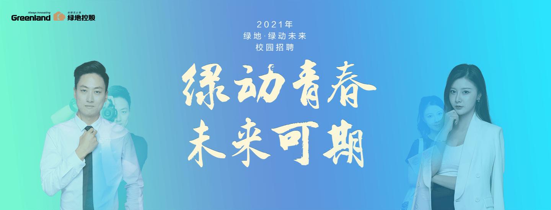 【绿地控股集团有限公司2017校园招聘】绿地控股集团