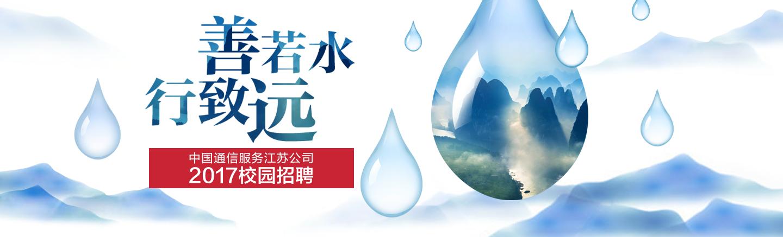 【中国通信服务江苏公司2017校园招聘】中国通信服务